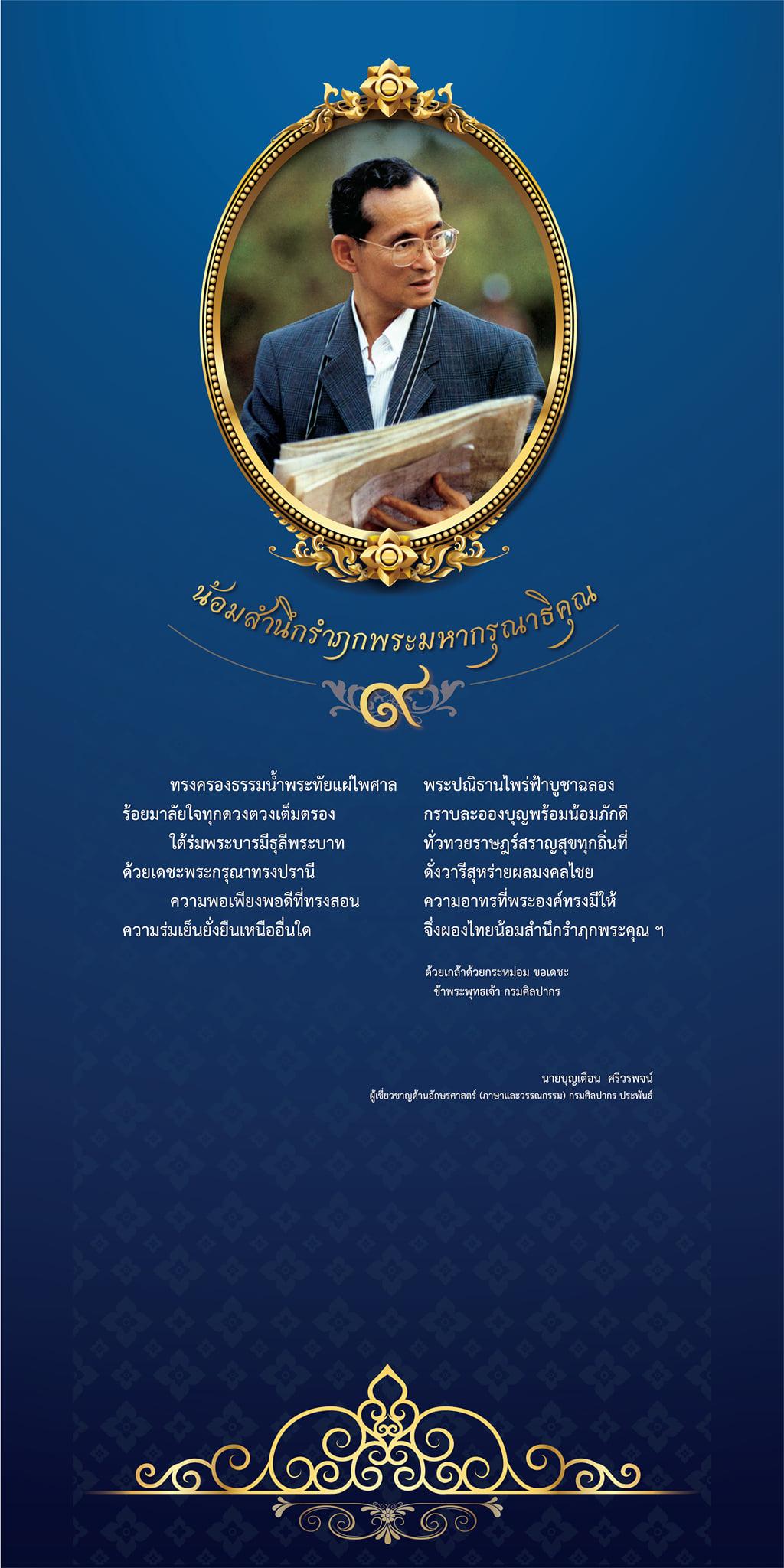 วันที่ 5 ธันวาคม 2563  วันคล้ายวันพระราชสมภพ พระบาทสมเด็จพระบรมชนกาธิเบศร มหาภูมิพลอดุลยเดชมหาราช บรมนาถบพิตรและวันพ่อแห่งชาติ
