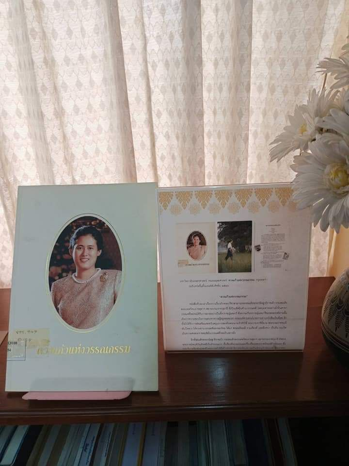 หอสมุดแห่งชาติรัชมังคลาภิเษก เชียงใหม่ จัดแสดงหนังสือเนื่องในวันคล้ายวันพระราชสมภพของสมเด็จพระกนิษฐาธิราชเจ้า กรมสมเด็จพระเทพรัตนราชสุดาฯ สยามบรมราชกุมารี และวันอนุรักษ์มรดกไทย ๒ เมษายน ๒๕๖๔