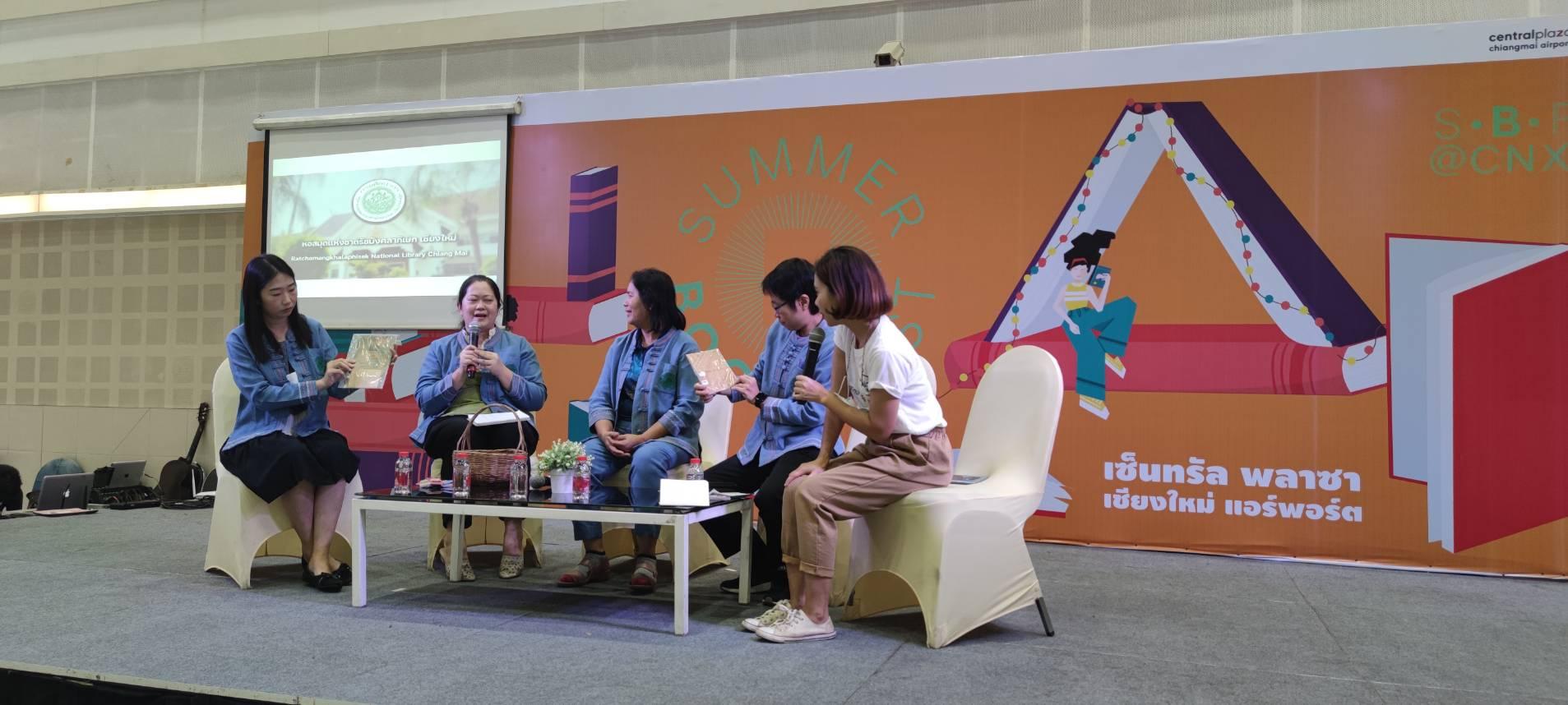 กิจกรรมเสวนาในงาน Summer Book Fest หัวข้อ  บริการวิถีใหม่กับงานหอสมุดแห่งชาติรัชมังคลาภิเษกเชียงใหม่