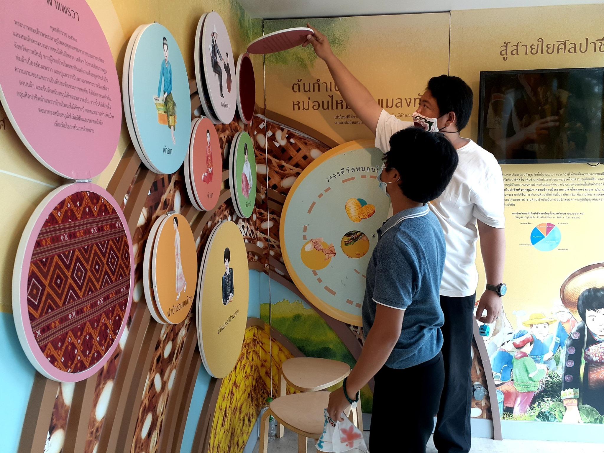 นิทรรศการผ้าศิลปาชีพสัญจร (Craft Journey: The SUPPORT Textiles Traveling Exhibition)