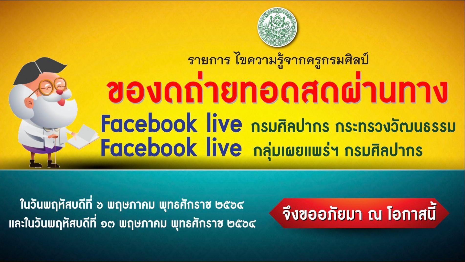 รายการ ไขความรู้จาก..ครูกรมศิลป์ งดถ่ายทอดสดผ่านทาง Facebook Live
