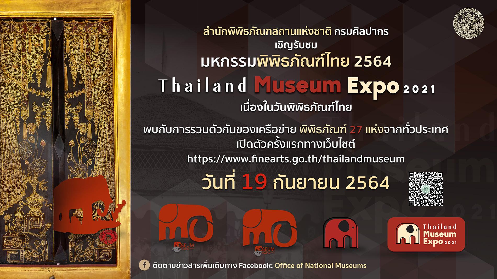สำนักพิพิธภัณฑสถานแห่งชาติ กรมศิลปากร เชิญร่วมกิจกรรมมหกรรมพิพิธภัณฑ์ไทย 2564