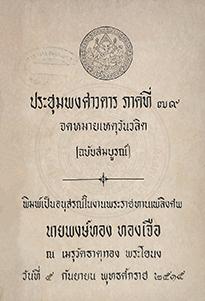 ภาพประกอบ หนังสืออิเล็กทรอนิกส์