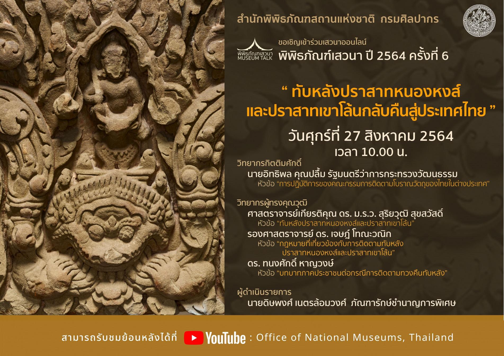 MuseumTalk 6/2564 : ทับหลังปราสาทหนองหงส์และปราสาทเขาโล้นกลับคืนสู่ประเทศไทย