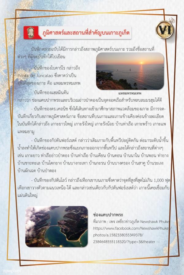 นิทรรศการพิเศษ เรื่อง  Junkceylon  : เกาะภูเก็ตในบันทึกของชาวตะวันตก