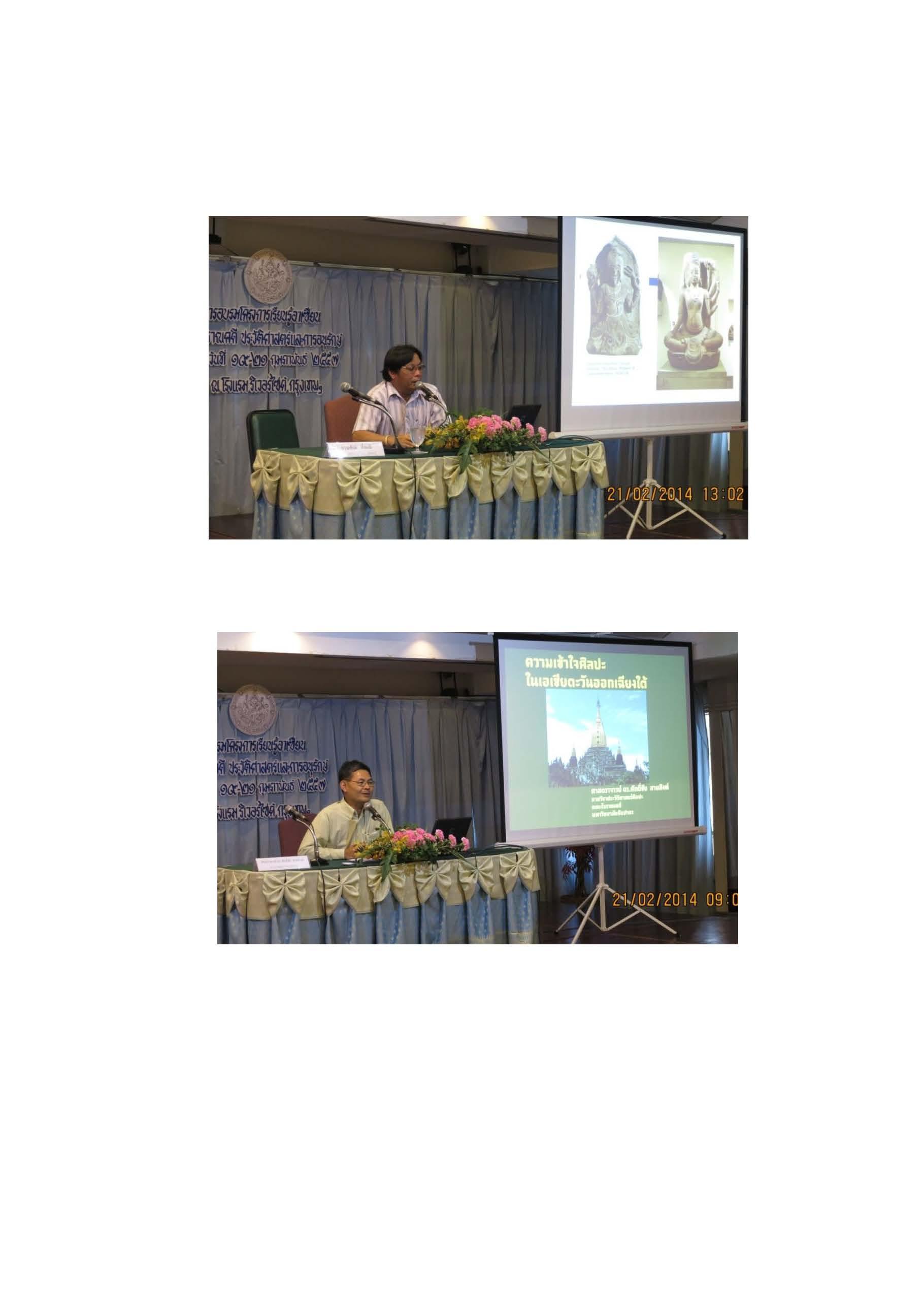 โครงการพัฒนาบุคลากร เรื่อง โครงการเรียนรู้อาเซียนด้านโบราณคดีประวัติศาสตร์และการอนุรักษ์