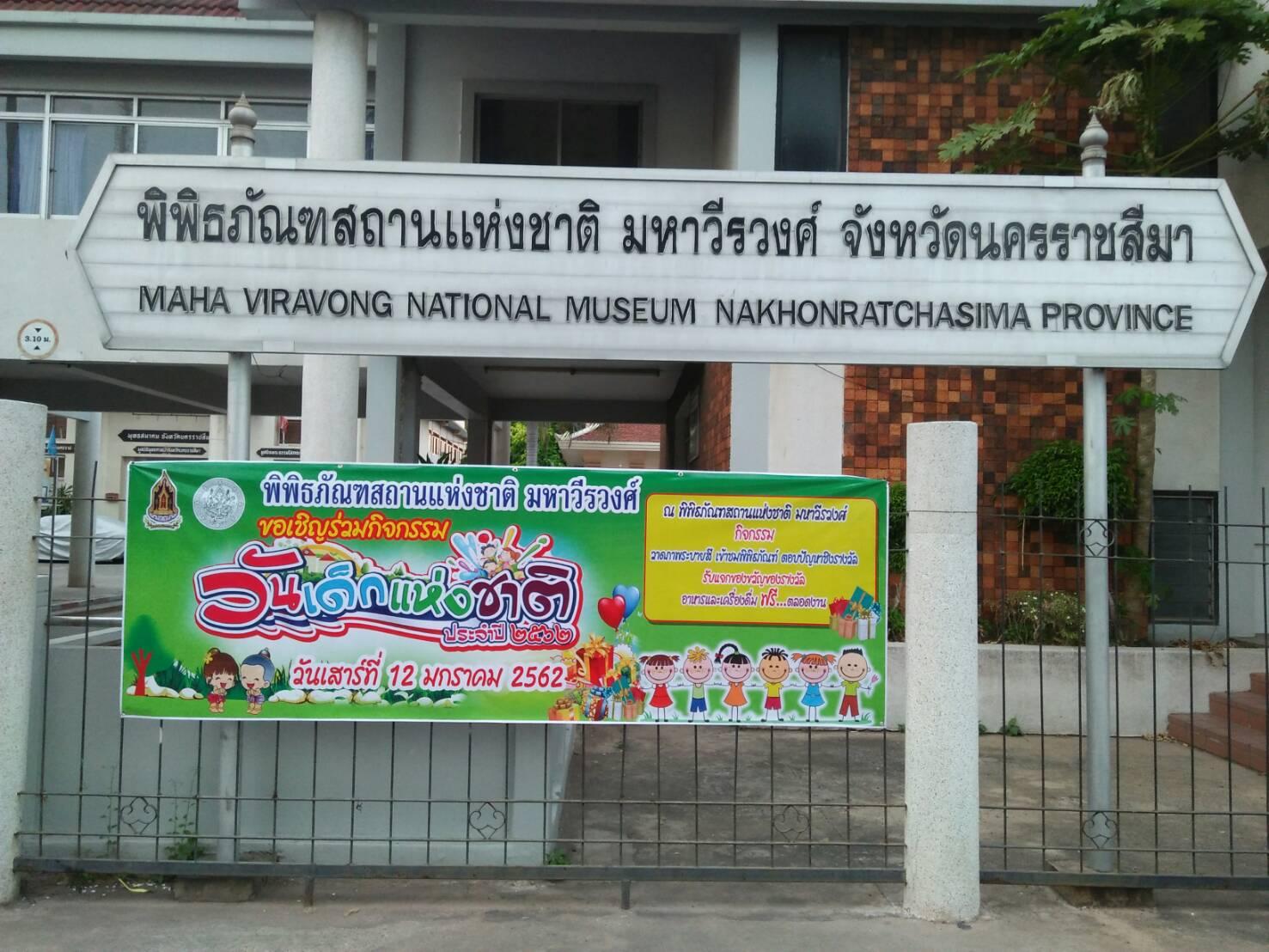 กิจกรรมวันเด็กแห่งชาติ ประจำปี พ.ศ. 2562 พิพิธภัณฑสถานแห่งชาติ มหาวีรวงศ์