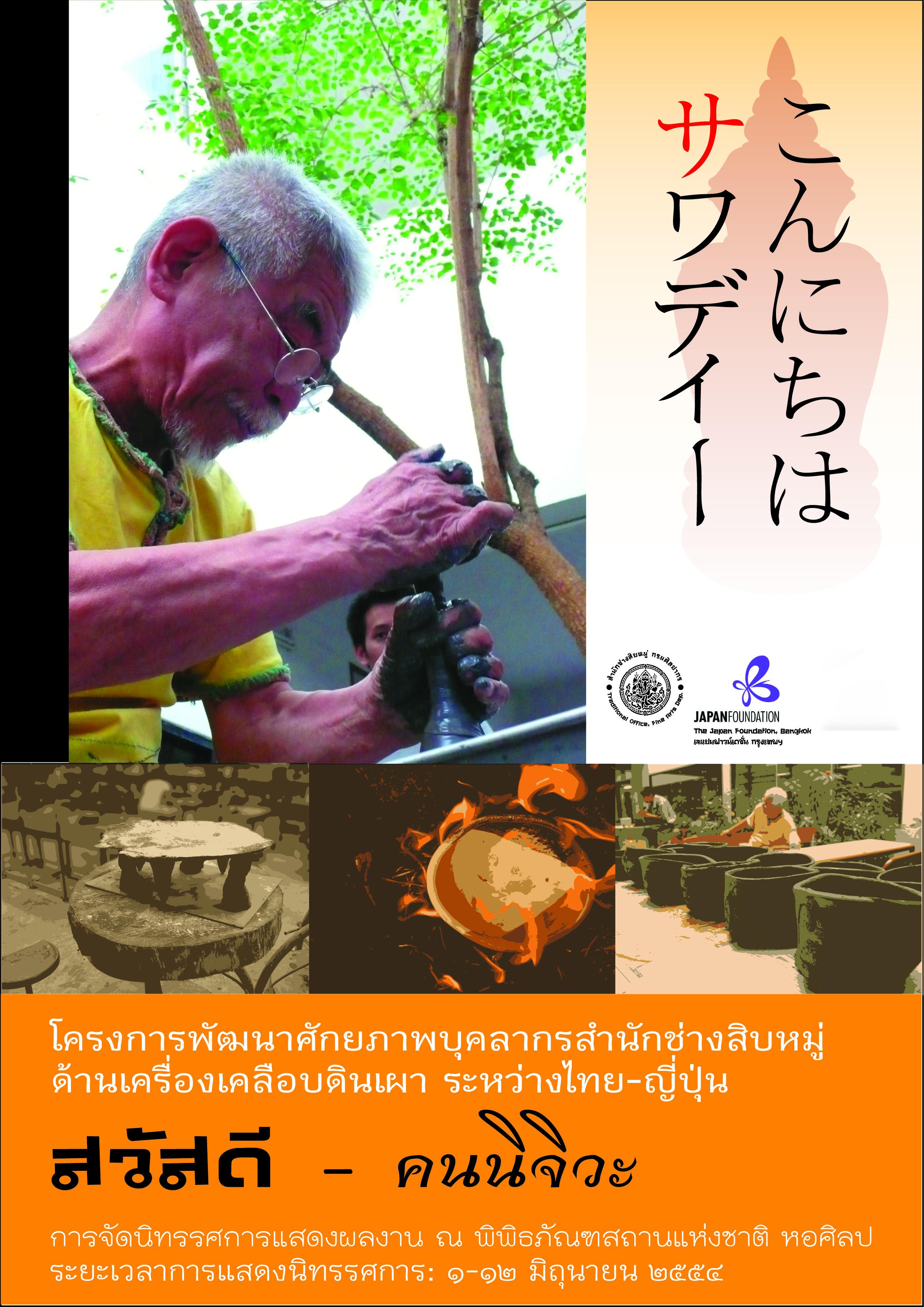 โครงการพัฒนาศักยภาพบุคลากรสำนักช่างสิบหมู่ ด้าน เครื่องเคลือบดินเผา ระหว่างไทย - ญี่ปุ่น ปีงบประมาณ