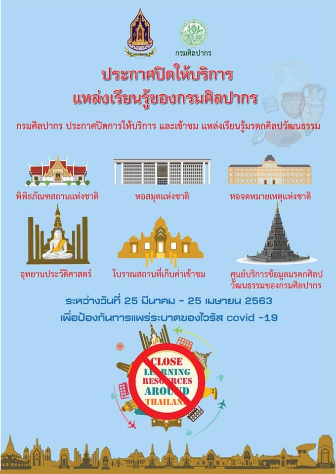 ปิดให้บริการส่วนจัดแสดงเป็นการชั่วคราว ตั้งแต่วันที่ 25 มีนาคม - 25เมษายน 2563