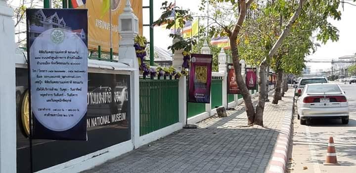 พิพิธภัณฑสถานแห่งชาติ ขอนแก่น ได้จัดทำสื่อประชาสัมพันธ์หน่วยงาน