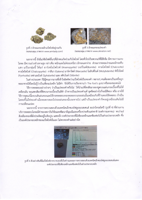 การตรวจสอบการพบวัสดุคล้ายทอง