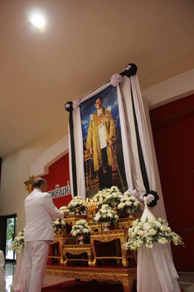 งานรวมพลังเพื่อน้อมถวายพระบาทสมเด็จพระเจ้าอยู่หัว รัชกาลที่ ๙