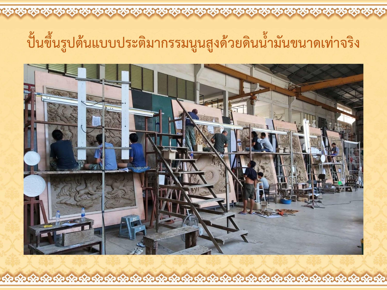 ชมขั้นตอนการจัดสร้างผลงานของสำนักช่างสิบหมู่ ต้นแบบประติมากรรมนูนสูง: สัตว์หิมพานต์ ในงานวันพ่อแห่งชาติ ประจำปี 2562