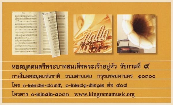 หอสมุดดนตรีพระบาทสมเด็จพระเจ้าอยู่หัวรัชกาลที่ ๙
