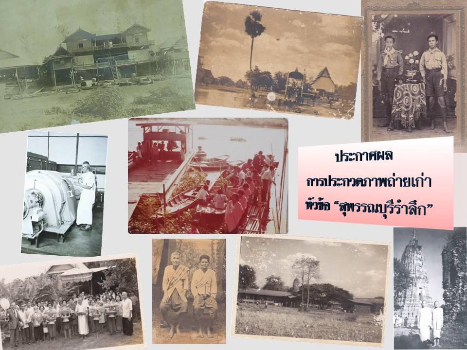 ขอเชิญชวนส่งภาพถ่ายเข้าร่วมประกวดในหัวข้อ  สุพรรณบุรีรำลึก