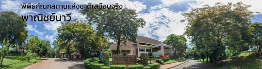 The National Maritime Museum Chanthaburi