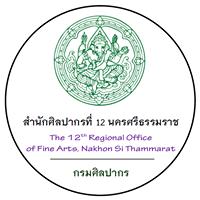 The 12th Regional Office of The Arts Department, Nakhonsithamarat