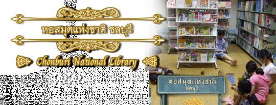Chonburi National Library