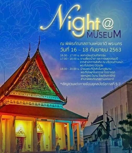 'กรมศิลปากร'ชวนแต่งชุดไทย ร่วมเที่ยว'Night @ Museum'