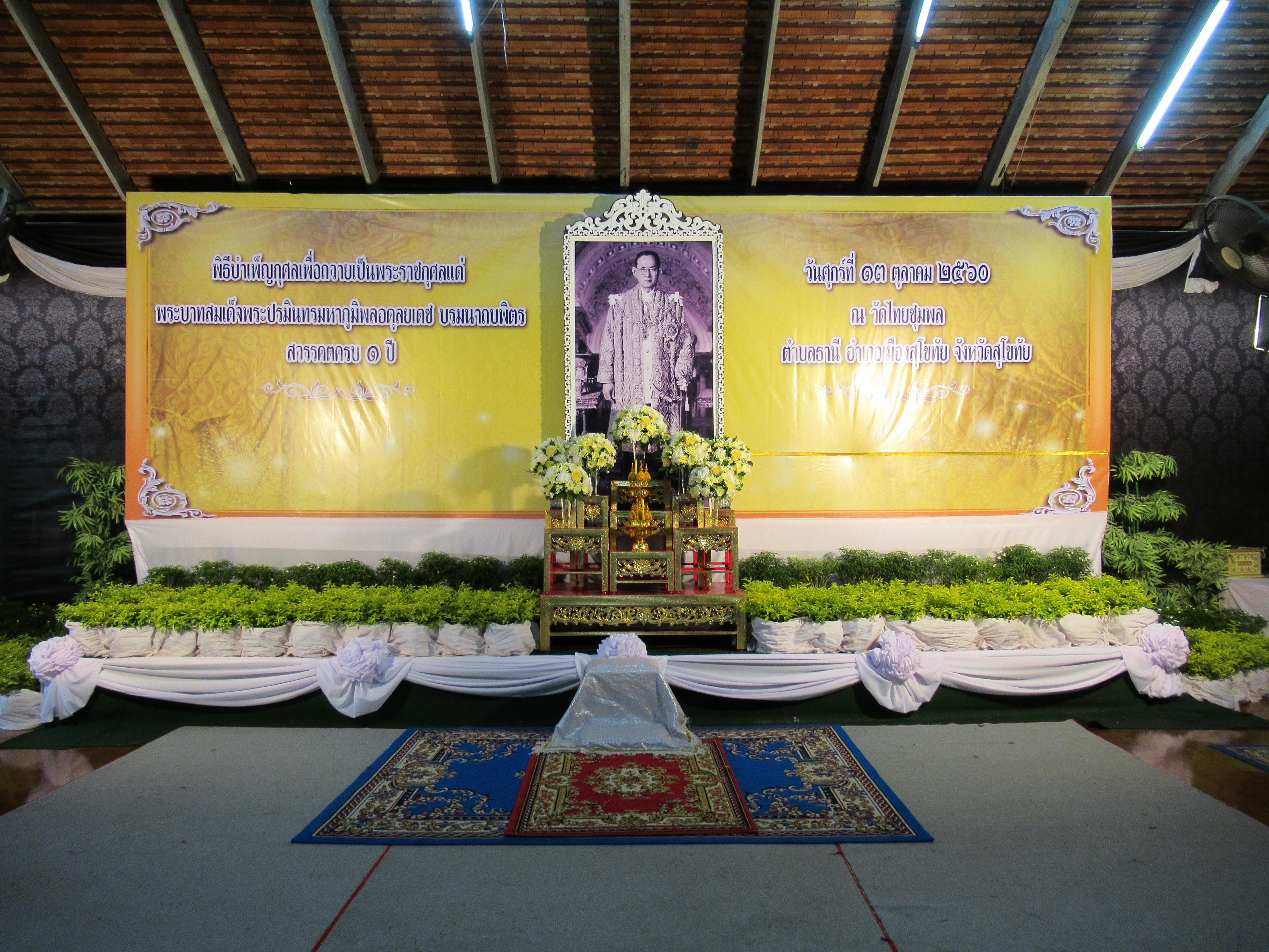 วันศุกร์ที่ ๑๓ ตุลาคม ๒๕๖๐ เวลา ๑๖.๓๐ น. นางสาวดวงกมล ยุทธเสรี ผู้อำนวยการสำนักศิลปากรที่ ๖ สุโขทัย แลพข้าราชการได้เข้าร่วมพิธีบำเพ็ญกุศลเพื่อถวายเป็นพระราชกุศลแด่ พระบาทสมเด็จพระปรมินทรมหาภูมิพลอดุลยเดช บรมนาถบพิตร สวรรคตครบ ๑ ปี โดยมีนายพิพัฒน์ เอกภาพันธ์